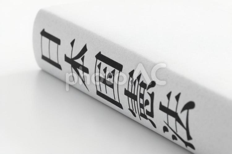日本国憲法 モノクロの写真