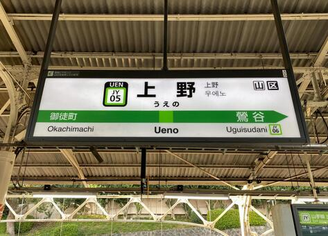 JR 야마노 테선 우에노 역 역명 표시판 2021 년