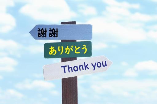 감사합니다 영어 또는 중국어 또는 이미지 소재 이정표