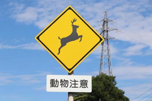 Logo (animal note)