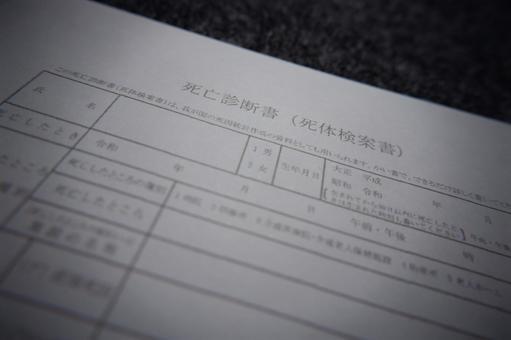 Death certificate Death certificate