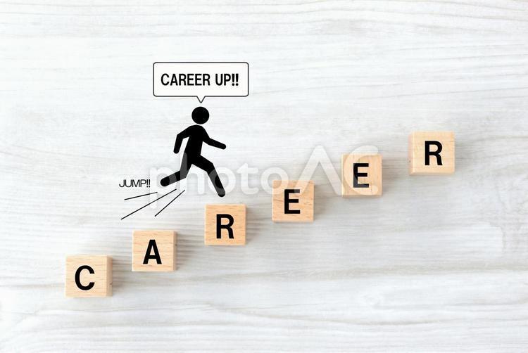 ビジネスイメージ―キャリアアップの写真