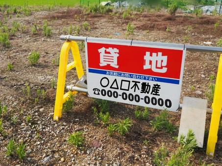 Put up a rental signboard on a vacant lot and wait for utilization [〇 △ □ Real estate]