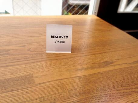 reserved Reserved seat