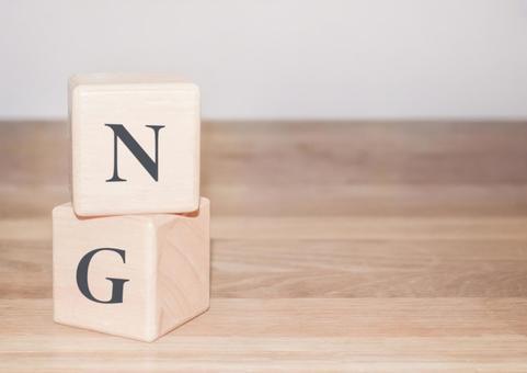 NG building block block