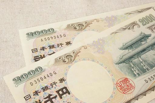 Two thousand yen bill