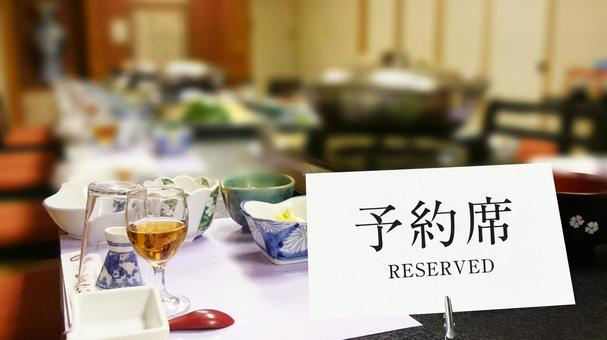 Ryokan banquet reservation seat plate