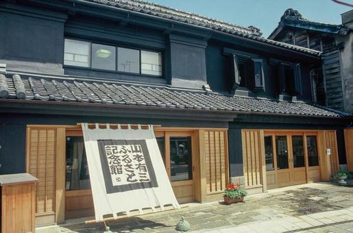 야마모토 유조 고향 기념관
