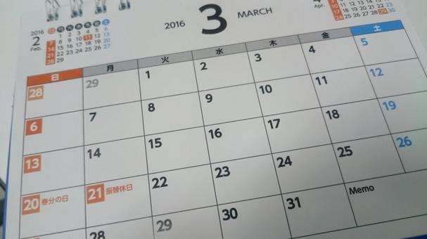 2016年3月的日曆