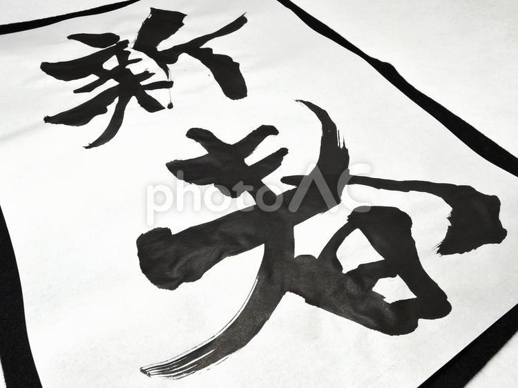 習字 新春 オリジナル3の写真