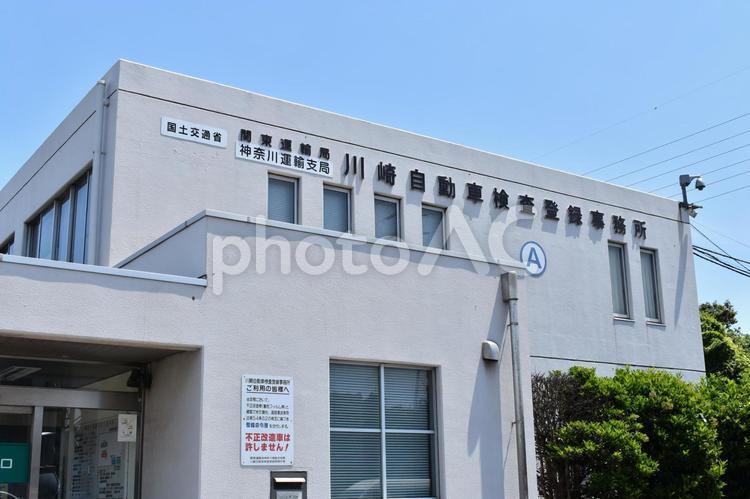 川崎陸運支局の写真