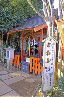 Chiba ward off Fudoson
