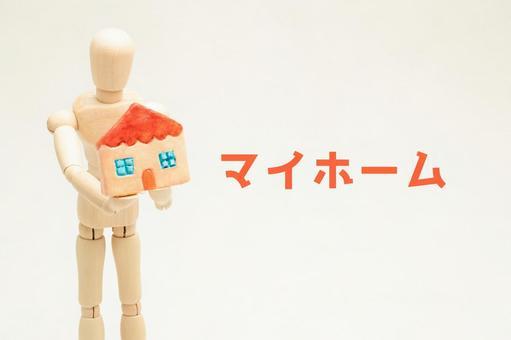 マイホーム(左配置・クリーム色背景)