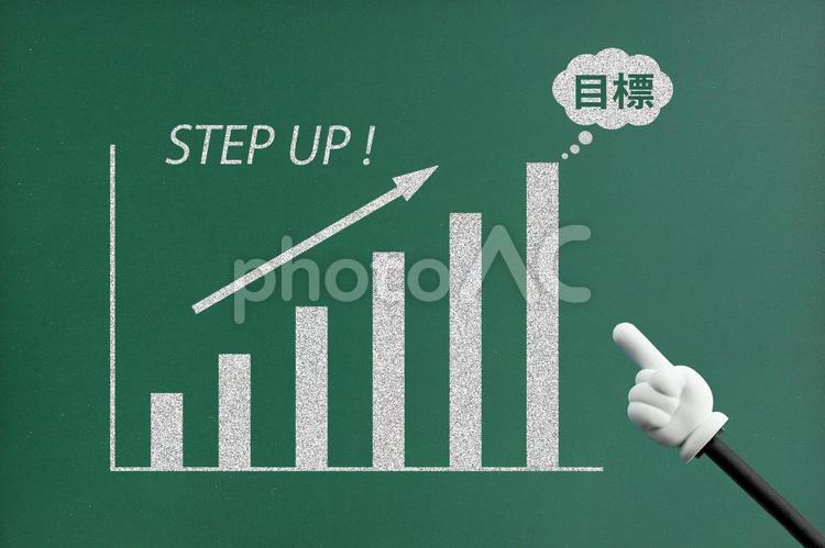 ステップアップ 目標の写真