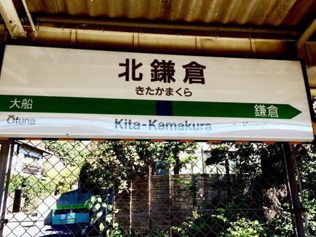 North Kamakura logo