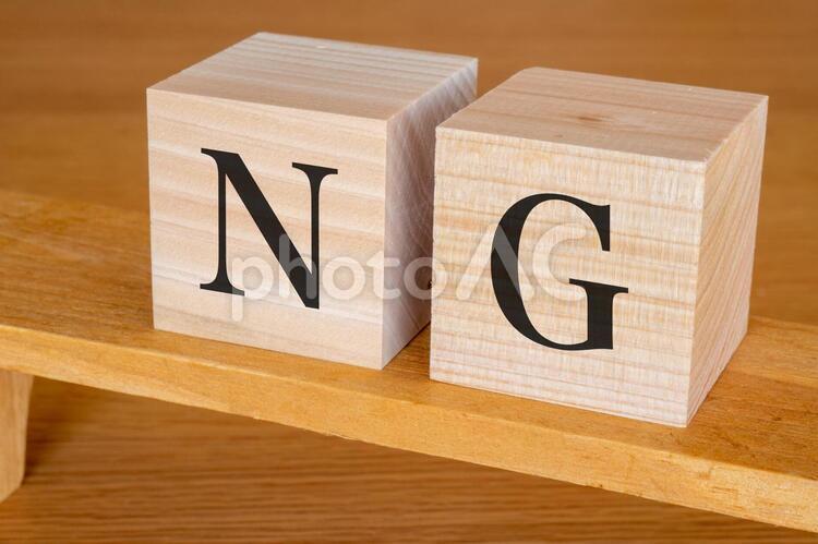 NG 文字素材の写真