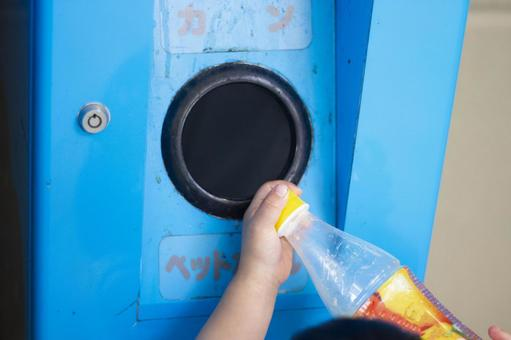 Toddler throwing away a plastic bottle 1