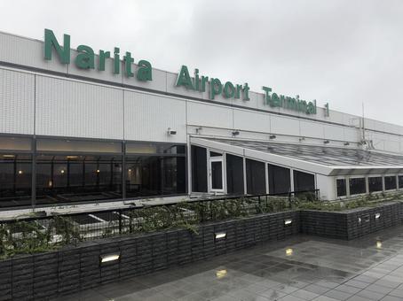나리타 공항의 전망대