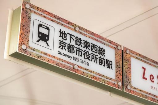 Exterior signboard of Kyoto Shiyakusho-mae Station in Nakagyo-ku, Kyoto