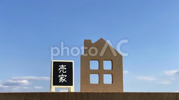 家小物と売家の看板と青空の写真
