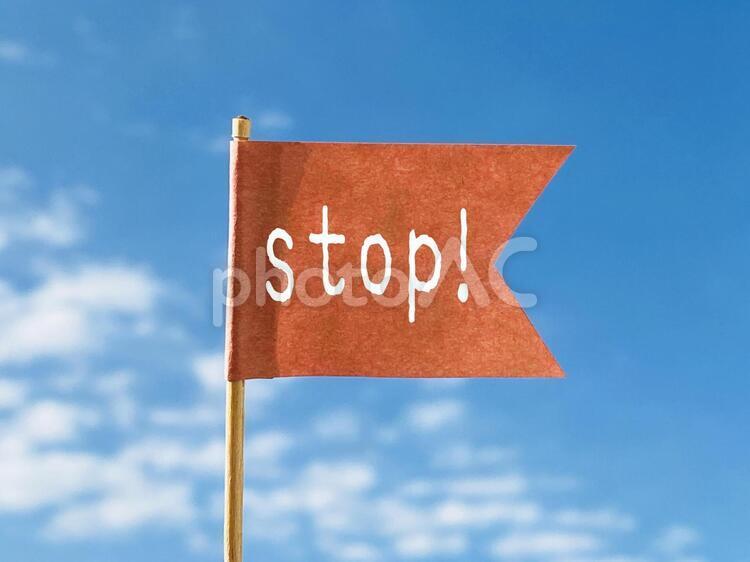 赤い旗にSTOP!の文字の写真