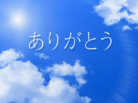 Thank you for the blue sky