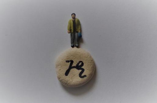 Middle-aged man on the Capricorn mark (spiritual)