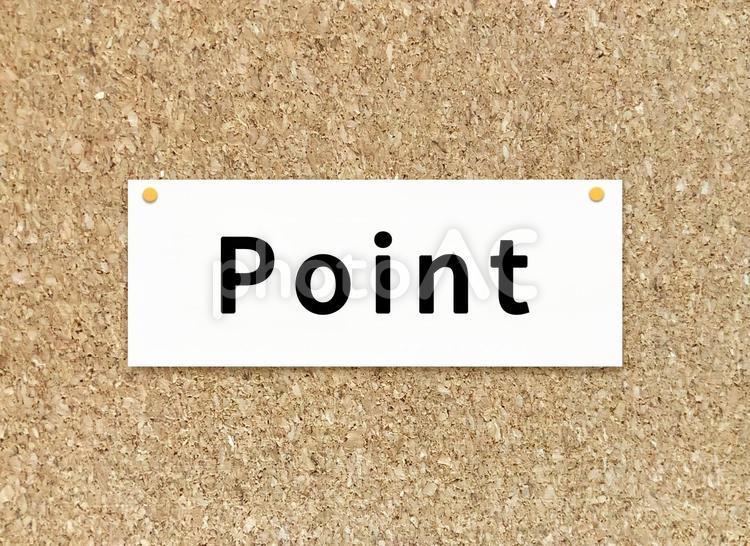 ポイント POINT 重要点 コルクボード の写真