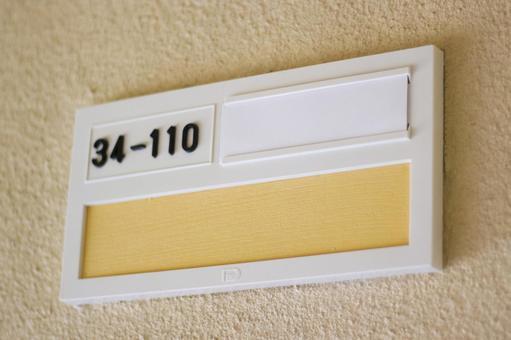 객실 이름 플레이트 1