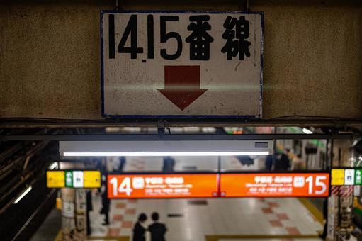 우에노 역 14,15 호선