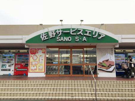 Sano service area