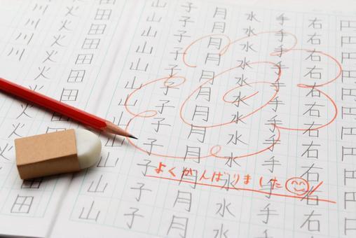 Educational image-Hanamaru