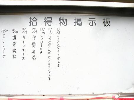 The foundable bulletin board ~ Tsukiji market ~