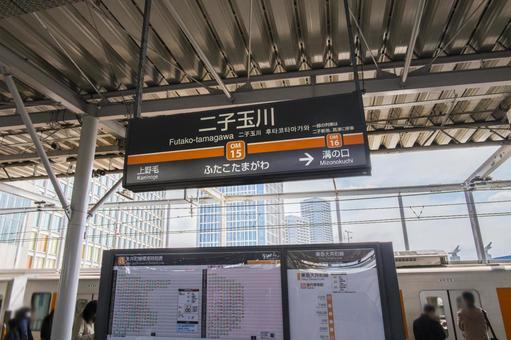 후타 코타 마가와 역