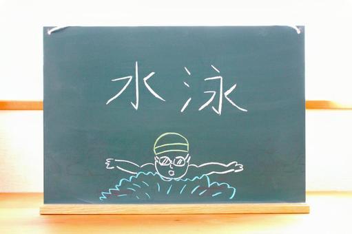 Blackboard letters that say swimming