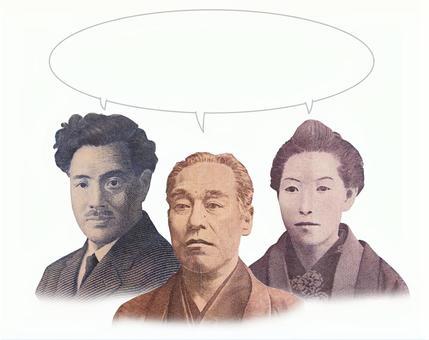 Hideyo Noguchi Satoshi Fukuzawa Ichiyo Higuchi Dialogue 0108