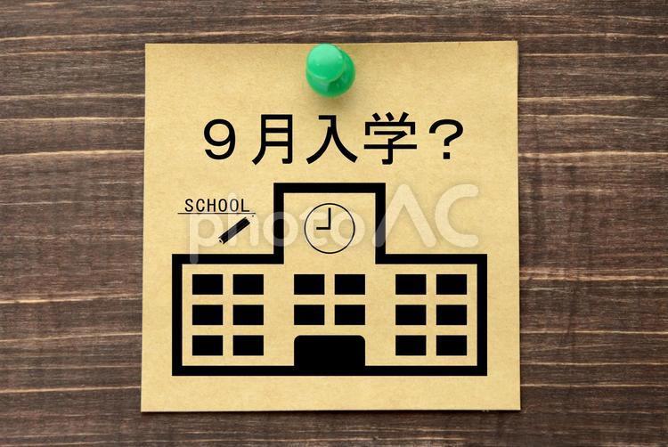 学校は9月入学?の写真