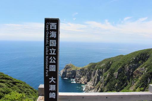長崎県五島市福江島 西海国立公園 大瀬崎