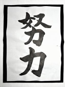 Xi words effort