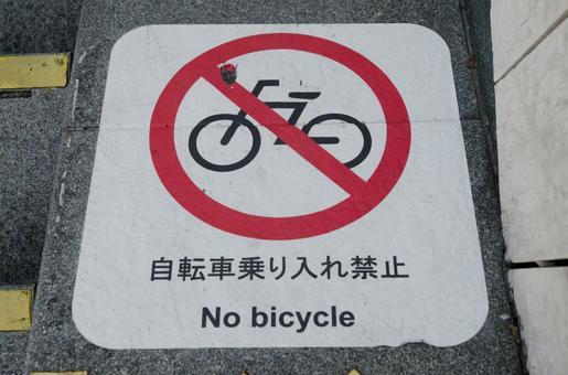 自行车禁止标志