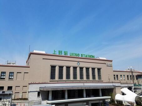 우에노 역