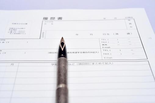 钢笔和简历