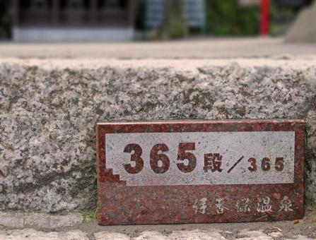 Ikaho Onsen Ishidan sign