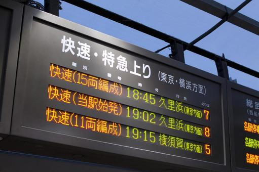 Station Electric light bulletin board departure and arrival information