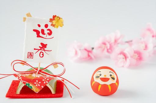 New Year's card Daruma with a smile and New Year's greetings