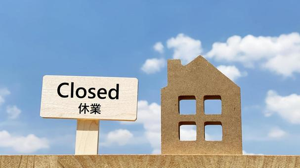 Signboard plate _Closed next to house accessories
