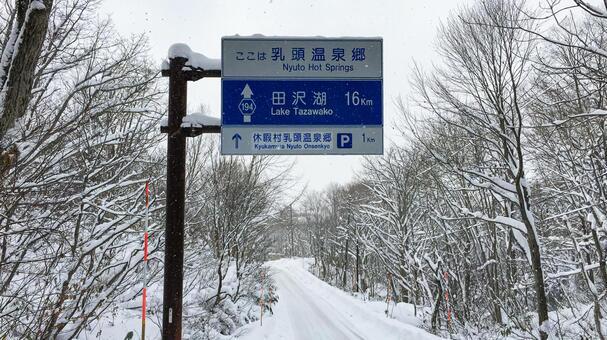겨울 뉴토 온천 마을 입구 (아키타 현 센 보쿠시)