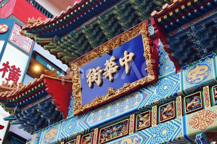 横浜中華街の写真
