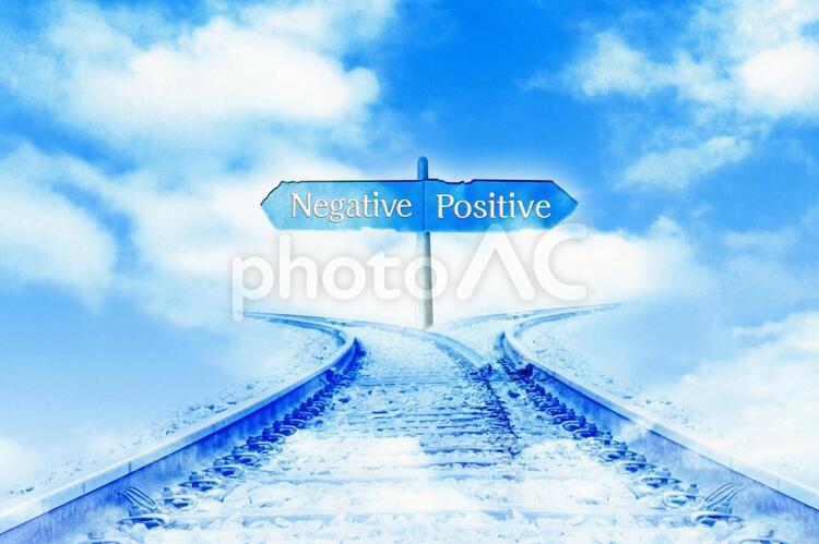 ポジティブとネガティブ分岐点の写真