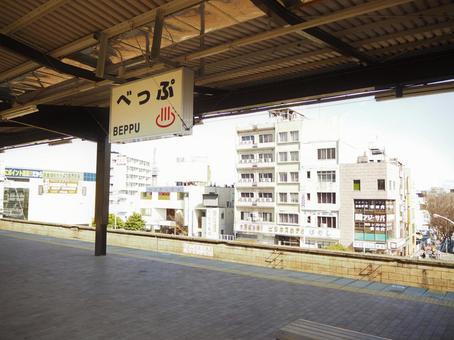 벳푸 역 간판